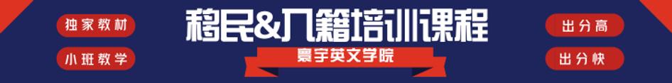 移民banner.png