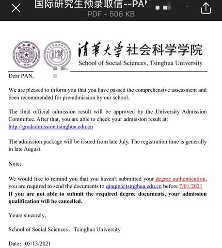 清华大学 offer 2021.jpg