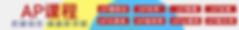 2018_网站banner3_ap.png