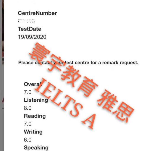IELTS 7.0 2020 水印.jpg