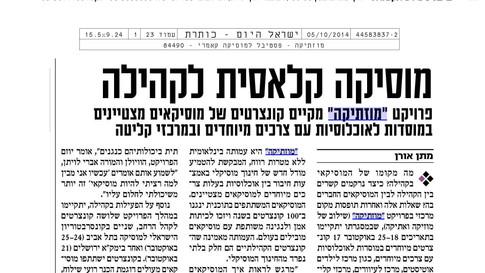 Israel Hayom.jpg