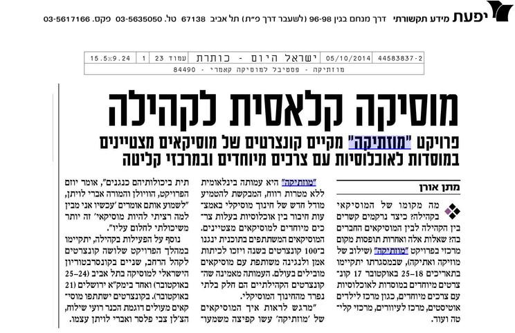 מוזתיקה בישראל היום 2014.jpg