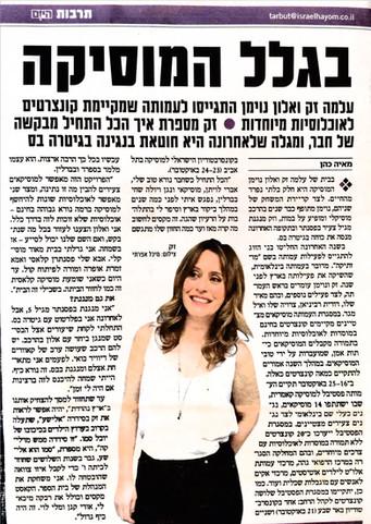 מוזתיקה בישראל היום 2015.jpeg