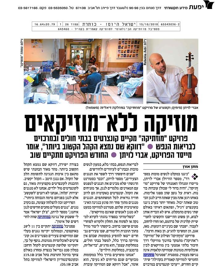 ישראל היום תרבות, 15.10.18.JPG