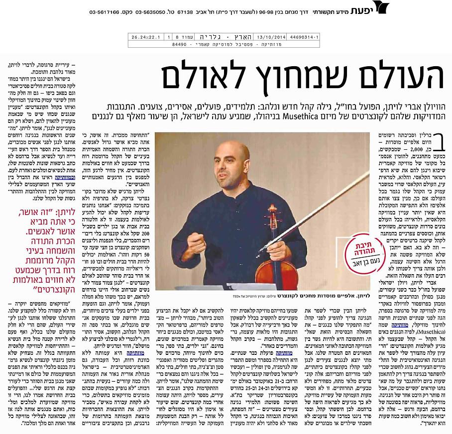 מוזתיקה בעיתון הארץ 2014.jpg