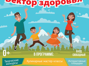 """Состоялся фестиваль """"Вектор здоровья""""!"""
