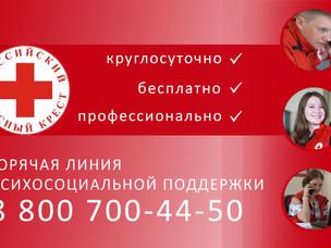Горячая линия Российского Красного Креста