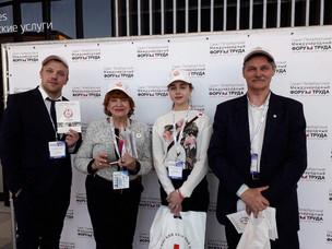II Санкт-Петербургский Международный Форум Труда