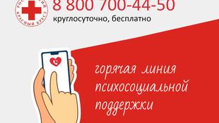 Горячая линия по психосоциальной поддержке РКК продолжает работу