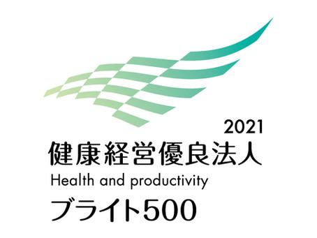 健康経営優良法人2021認定いただきました!