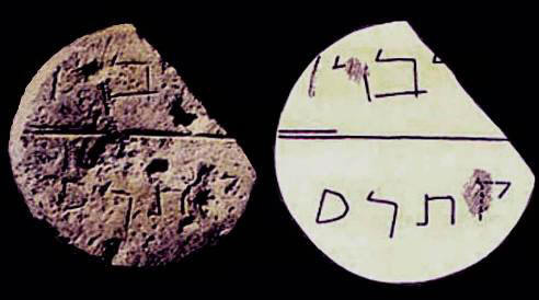 The Bar Kathros Inscription discovered in Jerusalem