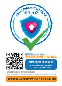 Hong Kong Touris Board Launches a Standardized Hygiene Protocol