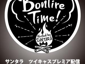 ツイキャス生配信番組「Bonfire Time!vol.10」キリ番プレゼント企画