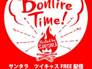 Bonfire Time!VOL.7~サンタが焚き火にやってきた