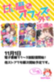 amaisasayaki.jpg