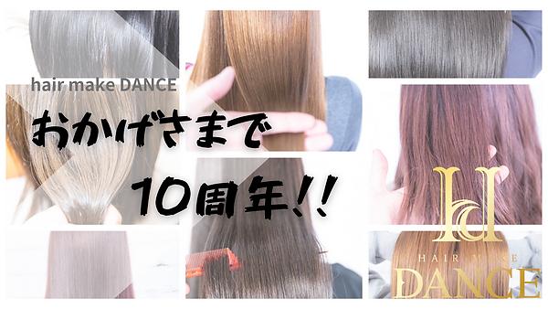 hair make DANCE-3.png