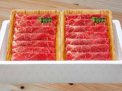 自然放牧黒毛和牛 すき焼き・しゃぶしゃぶスライス 250g×2【簡易包装】
