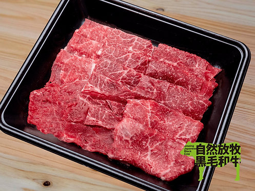 自然放牧黒毛和牛焼肉Bセット(ウデ&モモ)200g×2パック