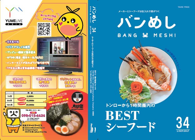 Bangkok Seaview Seafood x Bang Meshi