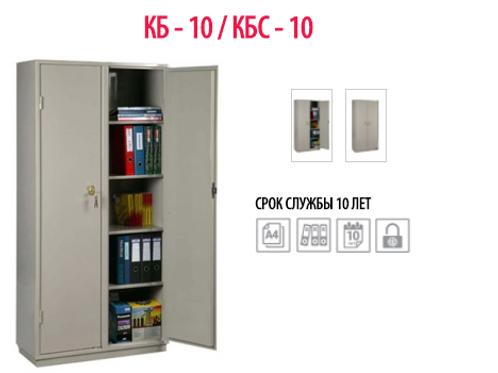 КБ - 10 / КБС - 10