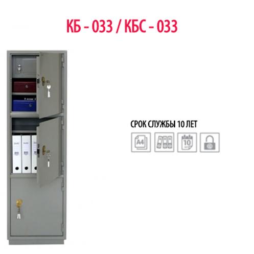 КБ - 033Т / КБС - 033Т