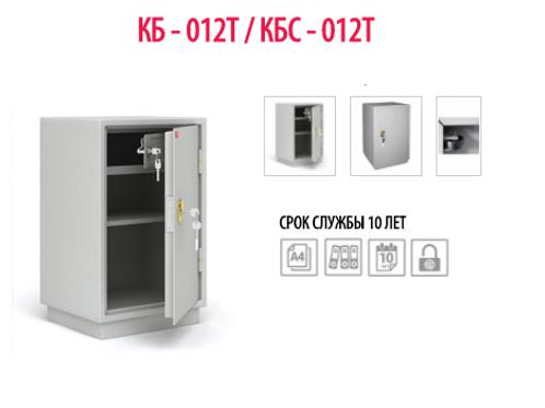 КБ - 012Т / КБС - 012Т