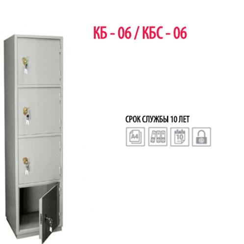 КБ - 06 / КБС - 06