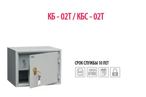 КБ - 02Т / КБС - 02Т