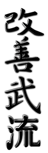 Kaizen Bu Ryu kanji
