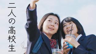 二人の高校生
