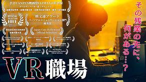 VRサムネ_受賞歴(0607).jpg
