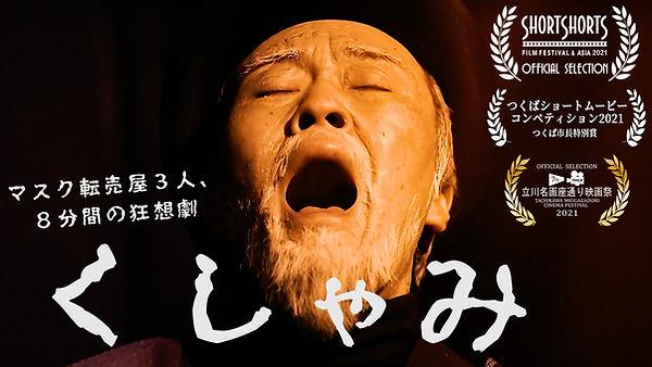 くしゃみポスター兼サムネイル(0802ローレル 入り).jpg