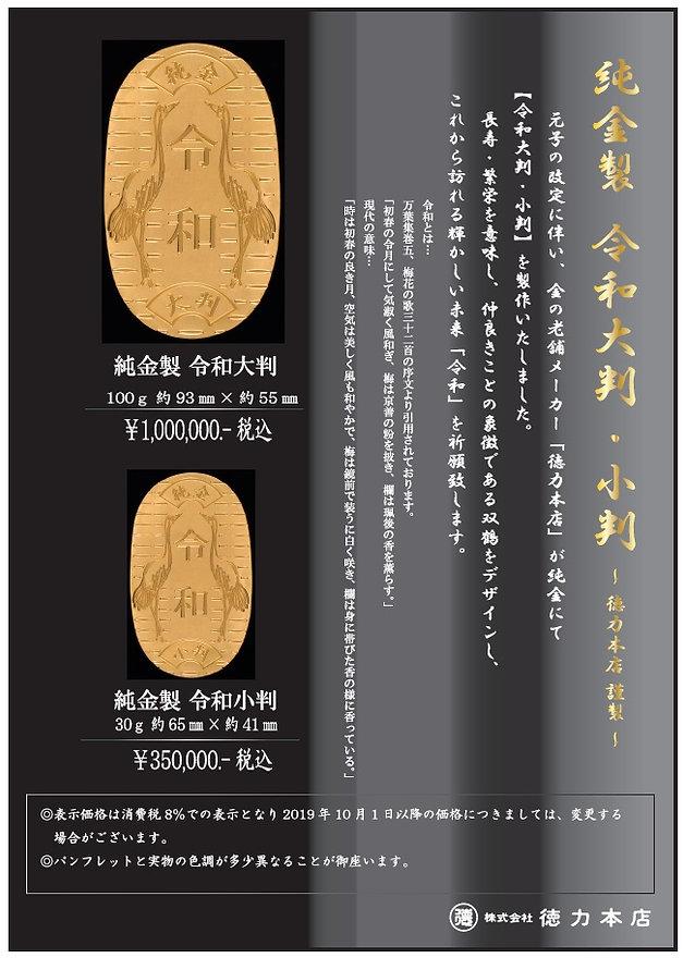 令和大判・小判.jpg
