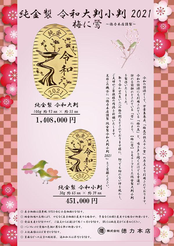 令和大判・小判第3弾PDF.jpg