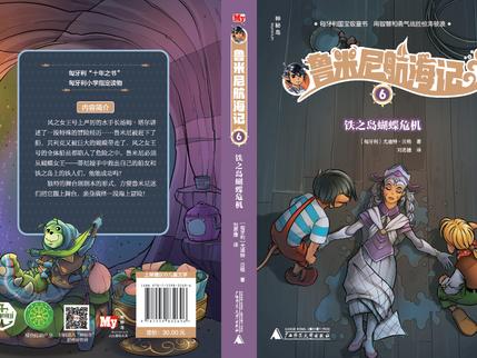 Rumini a Ferrit-szigeten kínai kiadásban