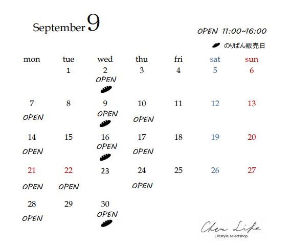 9月 オープンカレンダー.png