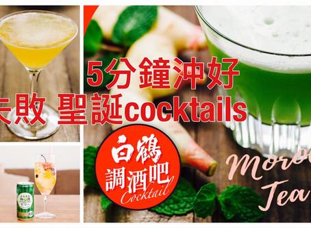 零失敗  聖誕Cocktail沖法 5分鐘沖好