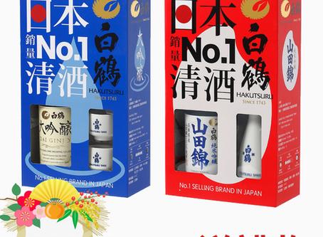 【白鶴清酒hakutsuru hk新年送禮Gift Away !】