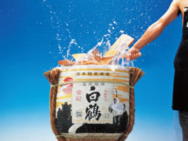 "白鶴鏡開儀式 Sake Barrel Celebration Package ""Kagami-Biraki"""