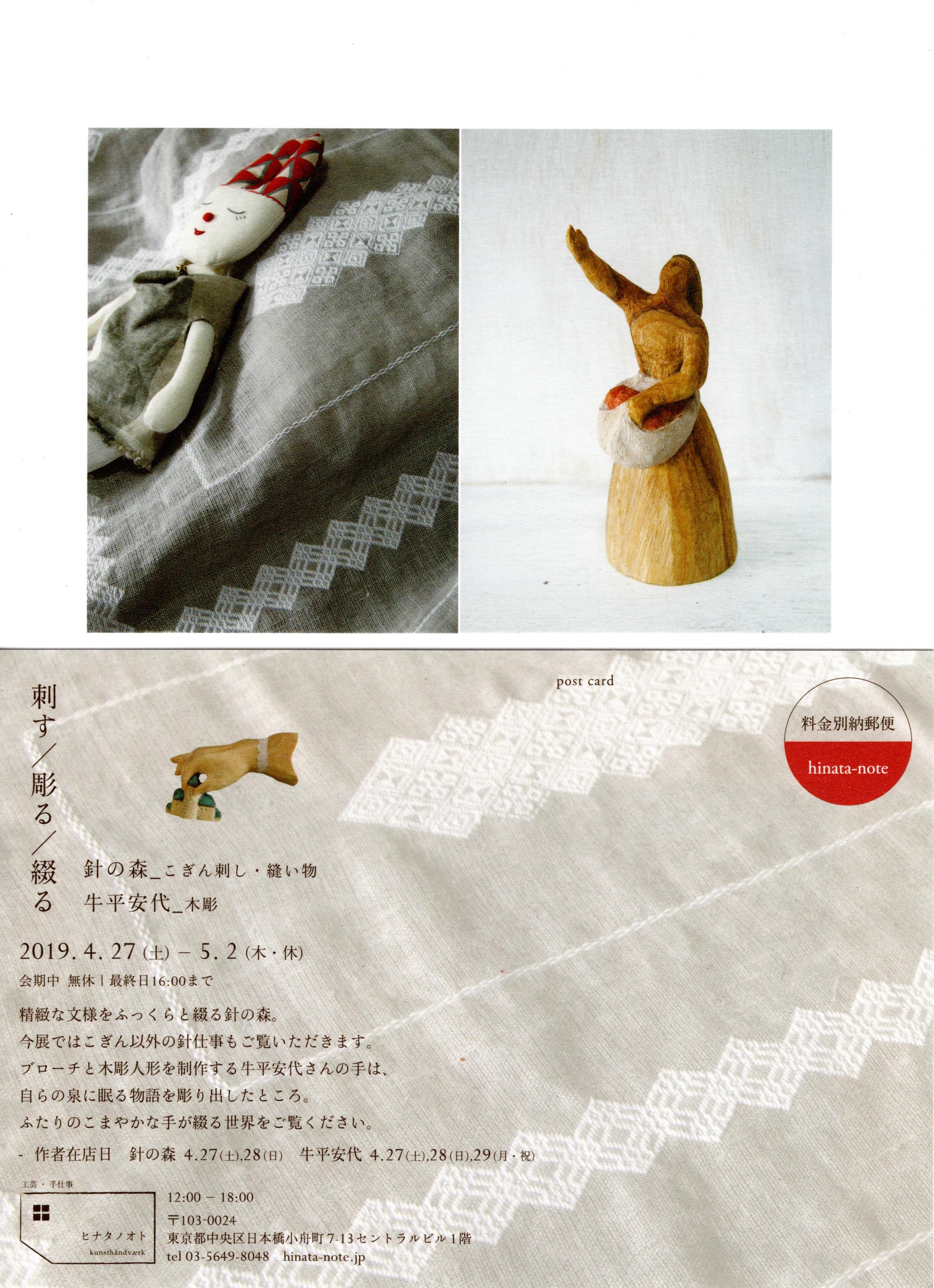 刺す/彫る/綴る