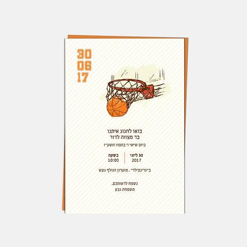 הזמנה לחובבי כדורסל