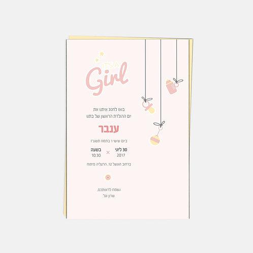 It's a girl הזמנה