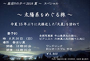 20180826「星巡りの夕べ」案内e.jpg