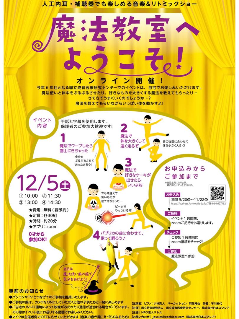 MagicSchool_最終.jpg
