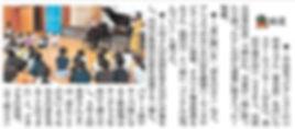 2020.7.7山形新聞.jpg