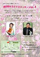 小林9月2018年なごみ邸コンサート.jpg