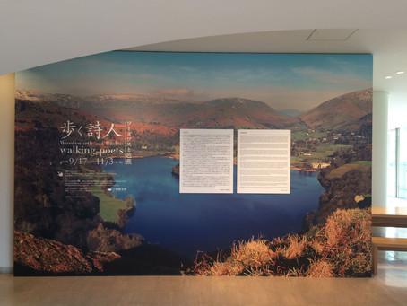Walking Poets Exhibition- Japan