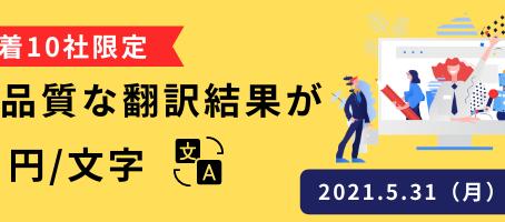 《先着10社限定》高品質なポストエディットをキャンペーン限定価格 4円/文字で提供中【5月31日まで】