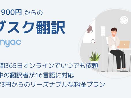 【Conyac】1文字3円からのリーズナブルな翻訳サブスクリプションサービスの提供を開始しました