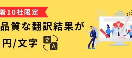 《先着10社限定》高品質なポストエディットをキャンペーン限定価格 4円/文字で提供中